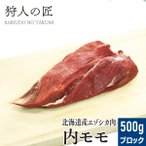 鴕鳥肉 - 北海道特産 えぞ鹿肉 内モモ肉 500g(ブロック)【RCP】【お中元/お歳暮】