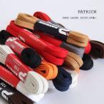 PATRICK(パトリック)SHOE LACES SL001(シューレース・平紐)パトリック純正靴紐。110cmと120cmの長さが選べるメンズ・レディース替え紐