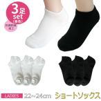 運動襪 - しっかりした生地●抗菌防臭加工●レディース無地ショートソックス 3足組(22〜24cm)10000153(l022)