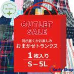 四角裤 - 柄おまかせメンズトランクス 綿100%どれが届くかお楽しみ 大きいサイズ f1