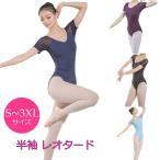 バレエ衣装 練習衣装 パッド取外し可能 メッシュ 半袖