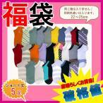 Sneaker Socks - 【福袋】レディースショートソックス5足セット!!(22〜25cm)10000166 (L044)【RCP】