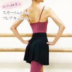 バレエ ダンス キュロット スカート ショートパンツ ブラック M-L md004 (pc3)