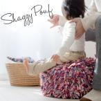 プフ クッションチェア Shaggy Pouf Sサイズ 42×42×23 ピンク系マルチカラー スツール オットマン 腰掛け おしゃれ かわいい