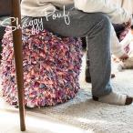 プフ クッションチェア Shaggy Pouf Lサイズ 42×42×42 ピンク系マルチカラー スツール オットマン 腰掛け おしゃれ かわいい