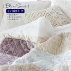 ショッピングカバー キルト マルチカバー ベッドカバー 3点セット Blanc 200×250 長方形  ホワイト おしゃれ かわいい