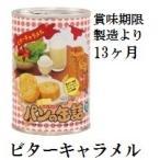 アキモトのパンの缶詰 24缶 非常食 備蓄食 キャラメル味