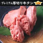 焼肉 BBQ バーベキュー プレミアム 厚切り牛タン 250g