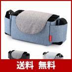 ベビーカー バッグ オーガナイザー ベビーカー ドリンクホルダー 小物入れ 収納バッグ 大容量 折り畳み可能 取り付け簡単 出産祝い ブルー ENSY