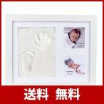 ベビーフォトフレーム 手形 赤ちゃん 足型 ベビー フォト フレーム 木製 手形足形キット 置き掛け兼用 出産祝い 内祝い ベビー記念品 成長記録 ホ