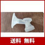 ポンプ コネクタ Bellababy 搾乳器 BLA8015-02対応