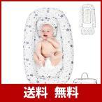 ベビーベッド ベッドインベッド ベビーベッドガード 両用 ベビーネスト 赤ちゃん 添い寝 寝返り防止 取り外し 洗える可能 コンパクト 携帯便利 お出