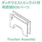 《まきストーブ用パーツ》【ダッチウエスト】エンライト用 再燃焼BOXパーツ Fountain Assembry 30002100