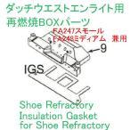 《まきストーブ用パーツ》【ダッチウエスト】エンライト用 再燃焼BOXパーツ Shoe Refractory 30002101、Insulation Gasket for Shoe Refractory 30002286