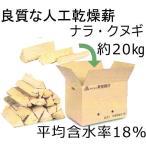 《暖炉・まきストーブ・キャンプ・バーベキュー用品》人工乾燥薪ナラ・クヌギ含水率18% 箱入約20kg(送料込)