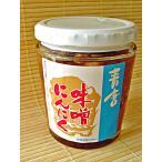 秘伝の青唐辛子味噌とコリコリとしたにんにくが絶品!青唐味噌にんにく5個セットで本州送料無料