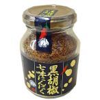 黒胡椒七味にんにく 刺激的で深みのある辛さが魅力!15個セットで特別価格&送料無料(沖縄、離島を除く)