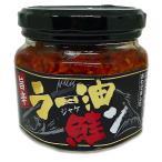 ラー油の辛さと鮭の旨味が最高! 国産鮭使用 ラー油鮭ン(ラーユジャケン)