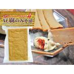豆腐の味噌漬け(ナチュラルチーズ感覚)