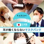 KARUMI(かるみ) マスクバンド マスク マスクフック マスクベルト 耳にかけない 耳が痛くならない 耳が痛くない 日本製 耳あれ