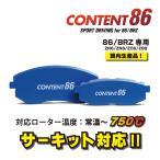 CONTENT86 サーキット対応 86/BRZ専用ブレーキパッド!