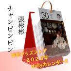 【売り切り値下げ!】中国俳優チャンビンビンの卓上カレンダー2021年!