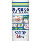 ケース販売 スコッティ ファイン 洗って使えるペーパータオル 61カット 1ロール
