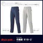 アタックベース 作業服 パンツ 作業着 618-2