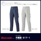 アタックベース 作業服 カーゴパンツ 617-1