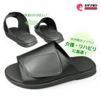 リハビリ 介護用 サンダル メンズ バンデージ フィット Foot Form ff1233 形状固定サンダル 幅広 軽量