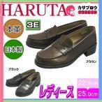 レディース 通学学生靴 ハルタ HARUTA No.525 牛革 コインローファー 3E 【送料無料】