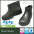 Boots, Rain Shoes - レインブーツ レインシューズ メンズ ショート 超軽量 かるかる HM9045 ガーデニング 軽量 hm9045 完全防水
