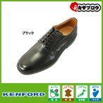 メンズ ビジネスシューズ 紳士靴 ケンフォード KENFORD K641 プレーン 革靴 幅広3E 【送料無料】