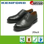 メンズ ビジネスシューズ 紳士靴 ケンフォード KENFORD K643 ストレート 革靴 幅広3E 【送料無料】