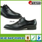 メンズ ビジネスシューズ 紳士靴 ケンフォード KENFORD KB46AJ プレーン 革靴 3E 【送料無料】