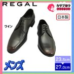 ショッピングREGAL メンズ ビジネスシューズ 紳士靴 リーガル REGAL 727RAL 光沢感のあるキップ甲革のUチップ プレーントウ 本革 ストレートチップ 日本製