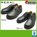 メンズ ビジネスシューズ 紳士靴 リーガル REGAL 靴 プレーントゥ REAGAL 【送料無料】