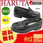 キッズ ローファー  ハルタ HARUTA 革靴 フォーマル 幅広 3E 日本製◆入学祝 入学準備 通学 新入学 入園式◆