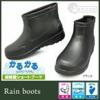 長靴, 雨靴 - レインブーツ レインシューズ メンズ ショート 超軽量 かるかる HM9045 ガーデニング EVA 軽量 hm9045 完全防水 雨具 【送料無料】