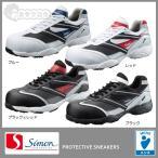 安全靴 メンズ シモン プロテクティブスニーカー KA211 作業靴 軽技A+ 衝撃吸収 ヒモ