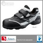 安全靴 メンズ シモン プロテクティブスニーカー KA218 作業靴 軽技A+ 衝撃吸収 マジック