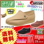 シニア 高齢者 靴 アサヒシューズ 快歩主義 L011-5E 婦人 レディース 軽い 国産 介護用 コンフォートシューズ ウォーキング