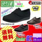 シニア 高齢者 靴 介護靴 リハビリシューズ アサヒ 快歩主義 M021 紳士用 紳士 メンズ スニーカー 男性
