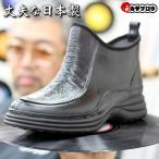 ビジネスシューズ 防水 メンズ 紳士 靴 レインブーツ ショートブーツ 850 紳士 ガーデニング 日本製 抗菌 軽量 完全ns850