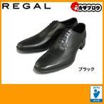 メンズ ビジネスシューズ 紳士靴 リーガル REGAL 725RAL 光沢感のあるキップ甲革のストレートチップ