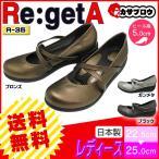 リゲッタ パンプス ウェッジソール ローリングシューズ R-35 ミドル 5cm 日本製 Re:getA regetx