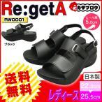 リゲッタ Re:getA RW0001 オフィスサンダル レディース◆春物 春靴 新生活◆