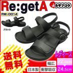 [ リゲッタ ] Re:getA レディス オフィス サンダル RW-0014 グミインソール 【送料無料】