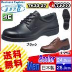 ショッピングフォーマルシューズ メンズ ビジネスシューズ フォーマルシューズ 靴 通勤快足 アサヒ  TK33-27 疲れにくい ウォーキングシューズ コンフォートシューズ 軽量 4E カジュアル