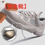 つま先保護 安全靴 おしゃれ 安全靴レディース スニーカー風作業靴 メンズ 鋼先芯 ケブラー ミッドソール 軽量 通気性 耐油 ワーキングシューズ 耐滑 衝撃吸収